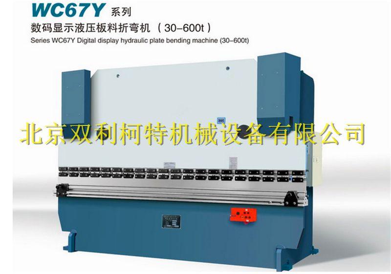 WC67Y系列液压板料折弯机