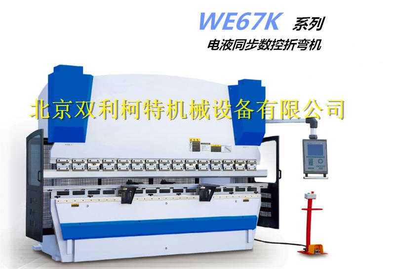 WE67K电液同步数控折弯机配置高效果好