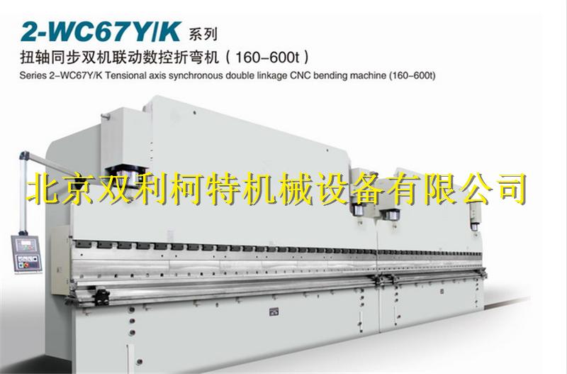 2-WC67Y K系列双机联动液压板料折弯机