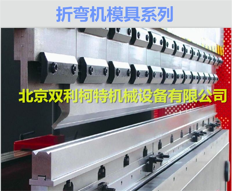 专业加工生产各种折弯机模具 数控模具 刀具