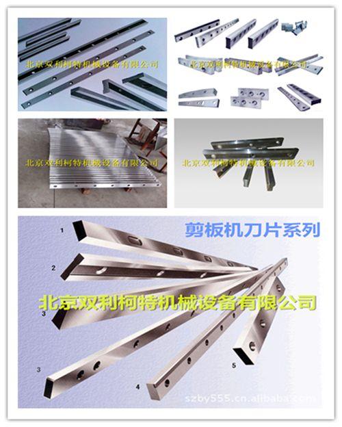 各种规格剪板机刀片 裁板机刀片 大小508 6米通长 整体高