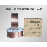 供應優質焊絲,氣保焊絲GHS-60