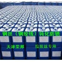 供应钢丝钝化剂,天津钢绞线钝化剂