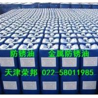 干膜防锈油