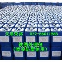 铁锈转化剂,除锈防锈转化剂