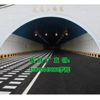 隧道装饰防火板、秀壁板