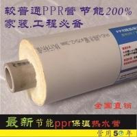 华塑牌PPR发泡管聚氨酯复合PPR保温管PPR保温管PVC保