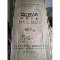 防水剂价格 卫生间防水砂浆 无机铝盐防水剂厂家