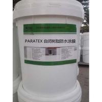 自闭树脂防水涂膜 自闭树脂防水涂料