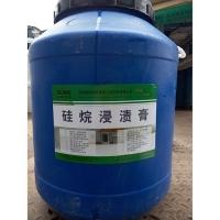膏体硅烷 硅烷浸渍膏 硅烷浸渍防腐涂料膏体