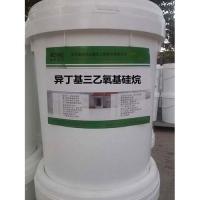 异丁基三乙氧基硅烷 防腐硅烷浸渍剂