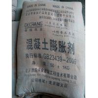 膨脹劑 復合膨脹劑 混凝土膨脹劑 膨脹劑廠家