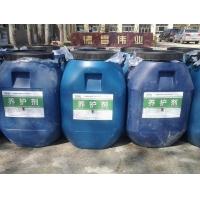 养护剂 混凝土养护剂 混凝土养护液