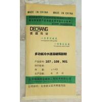 801胶水胶粉 冷水速溶建筑胶粉 多功能建筑胶粉
