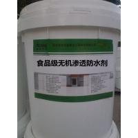 食品级无机渗透防水剂|渗透结晶型防水专用料