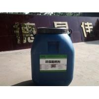 液体阻燃剂 环保型阻燃剂 阻燃剂生产厂家