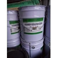 水性增韧环氧集合物水泥涂料 耐冲刷型防水防腐涂料