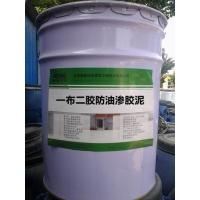 4厚一布二膠防油滲膠泥隔離層 滿涂防油滲水泥結合層