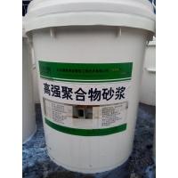 聚合物修补砂浆 高强聚合物修补砂浆厂家价格
