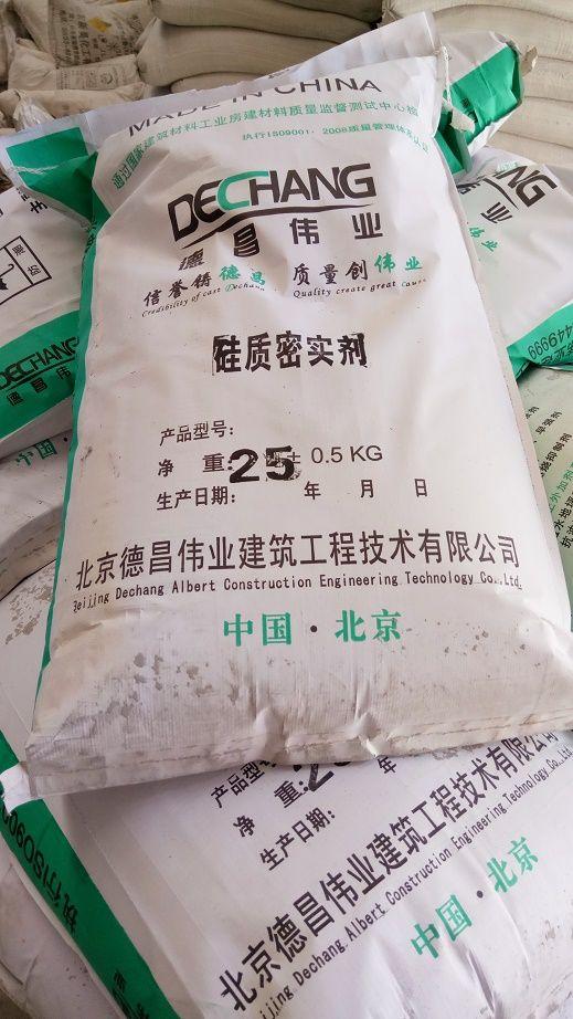 硅质密实剂 混凝土增强防水剂
