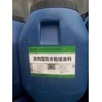 二阶反应型防水粘接材料 18611752281