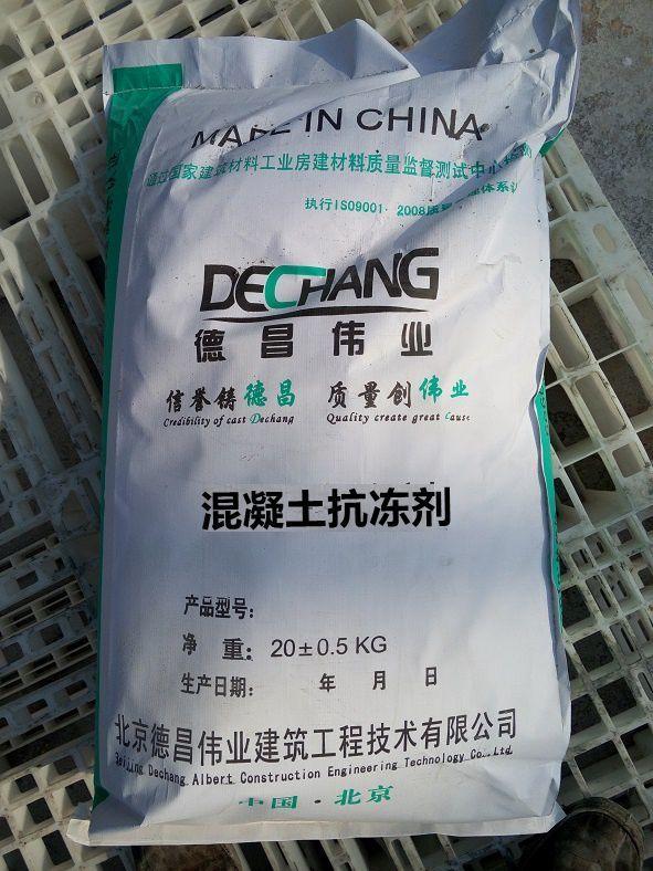 混凝土抗冻剂 砂浆混凝土抗冻添加剂