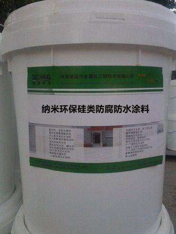纳米环保硅类防腐防水涂料 高分子耐酸碱防水液