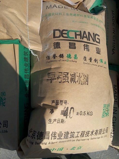 能使水泥快速凝固的添加剂 早强减水剂