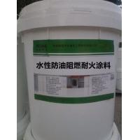 水性防油阻燃耐火涂料 水基防油涂料