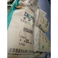 地下室防水外加剂 抗渗活性微晶防水剂
