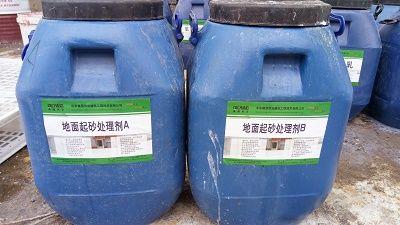 水泥增强固化剂 起砂治理剂