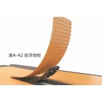 悬浮地板安装,速A-A2悬浮式拼装地板施工护理