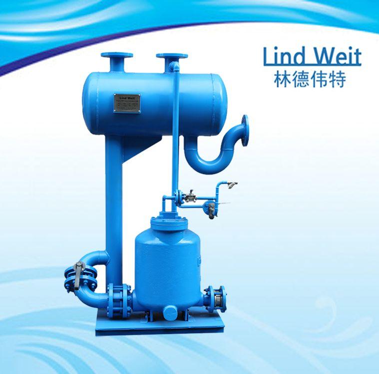 热销林德伟特机械式蒸汽冷凝水回收装置