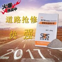 杭州三狮特种快干速干高强水泥混凝土