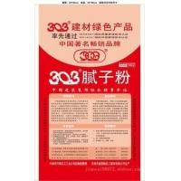 郑州市万荣装饰建材有限公司