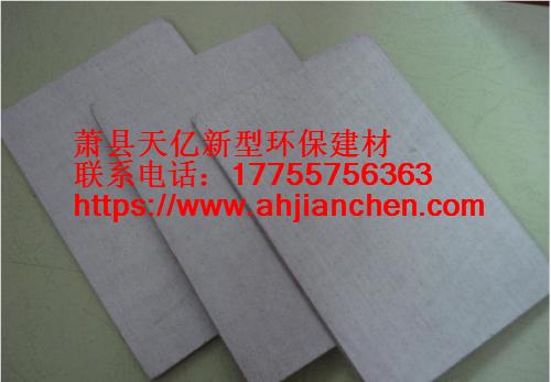 上海菱镁1200x2400(mm)防火吊顶板