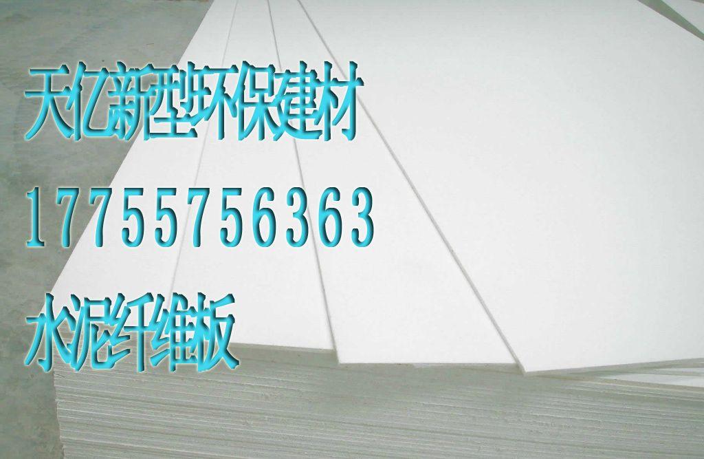 天亿新型环保水泥纤维板