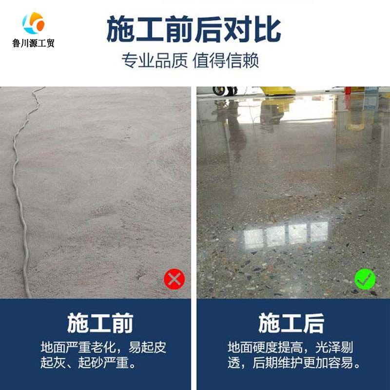 水泥密封固化剂硬化剂混凝土起砂处理剂渗透剂防尘防起砂