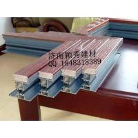 铝木复合型材