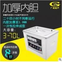 厚内胆式超声波清洗机   GW-1002-40TL