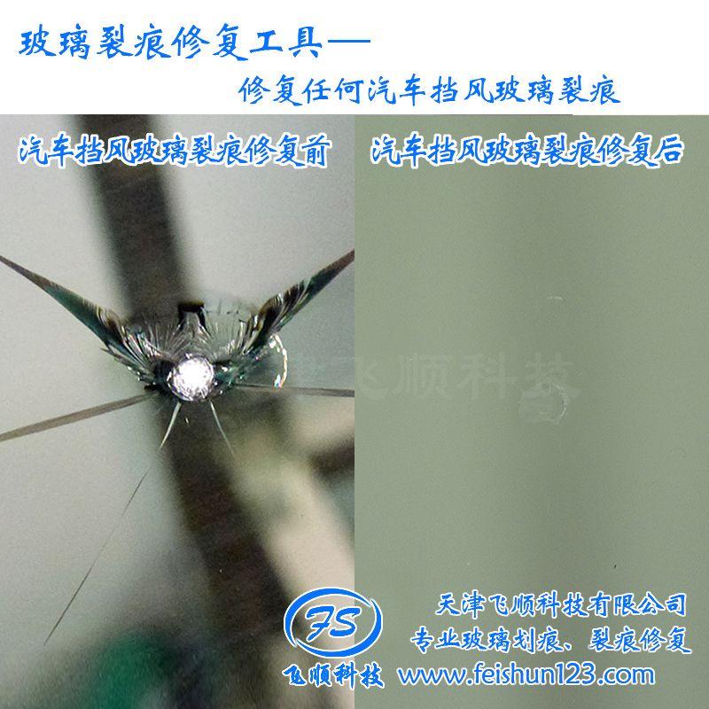 汽车玻璃修复 简易型汽车前挡风玻璃裂痕修复