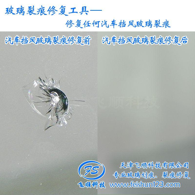 汽车玻璃修复 简易型汽车前挡风玻璃裂痕修复工具