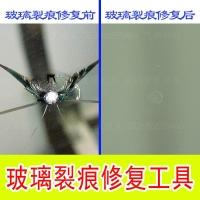 汽车玻璃修复工具  汽车修理厂玻璃修复项目