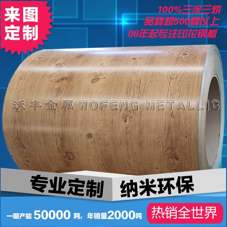 江苏高品质木纹彩钢板 精美木纹彩钢