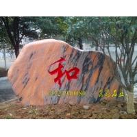 西安晚霞红景观石