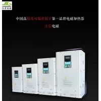节能的电磁加热器