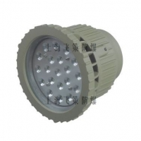 LED防爆灯BCD6350-20W 高效洁能 上海飞策防爆