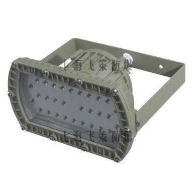 上海飞策防爆BCD6380-30W隔爆型LED防爆灯