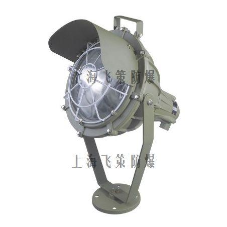 上海飞策防爆BTD51-400W隔爆型防爆投光灯