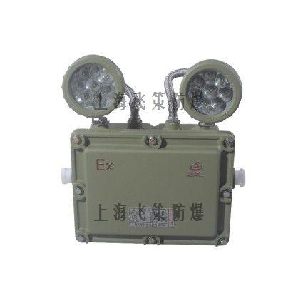 上海飞策防爆BCJ-B隔爆型防爆双头应急灯